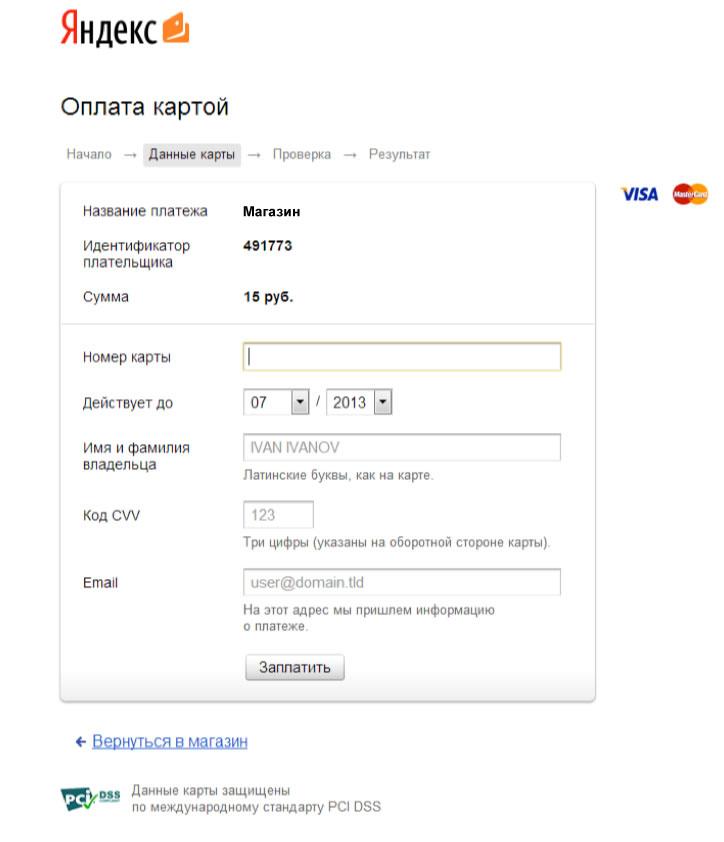 яндекс оплата картой